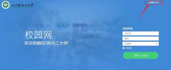 李白河校区校园网络说明